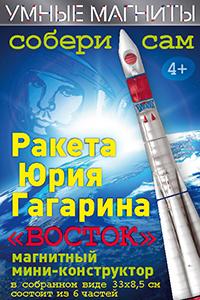 Магнитный мини-конструктор <br> «Ракета Юрия Гагарина «Восток»
