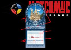 ФИГУРНЫЙ НАСТЕННЫЙ КАЛЕНДАРЬ на 2019 год (распродажа) «Спас на Крови»