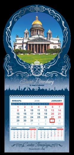 ФИГУРНЫЙ НАСТЕННЫЙ КАЛЕНДАРЬ на 2019 год (распродажа) «Исаакиевский собор»
