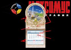 ФИГУРНЫЙ НАСТЕННЫЙ КАЛЕНДАРЬ на 2019 год (распродажа) «Петергоф»