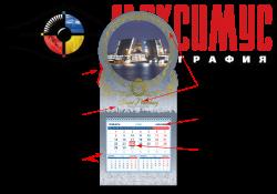 ФИГУРНЫЙ НАСТЕННЫЙ КАЛЕНДАРЬ на 2019 год (распродажа) «Благовещенский мост»