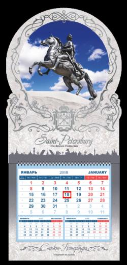 ФИГУРНЫЙ НАСТЕННЫЙ КАЛЕНДАРЬ на 2019 год (распродажа) «Медный всадник»