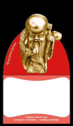 МАГНИТНЫЙ ФЭНШУЙ-БЛОК ДЛЯ ЗАПИСЕЙ  «Фукурокудзин» Бог богатства, счастья и долголетия. Дарует мудрость, интуицию, помогает сделать ученую карьеру. Символизирует извест