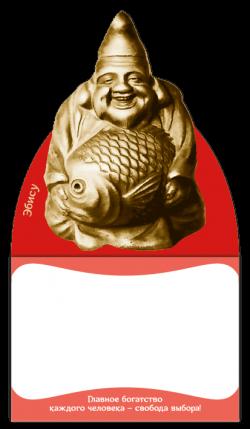 МАГНИТНЫЙ ФЭНШУЙ-БЛОК ДЛЯ ЗАПИСЕЙ  «Эбису» Бог благосостояния, честного труда. Символизирует справедливость, честность в делах. Особенно популярен среди рыбаков, моряк