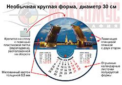 КРУГЛЫЙ НАСТЕННЫЙ КАЛЕНДАРЬ на 2018 год  «Дворцовый мост»