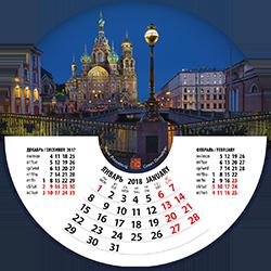 КРУГЛЫЙ НАСТЕННЫЙ КАЛЕНДАРЬ на 2018 год  «Спас-на-Крови»