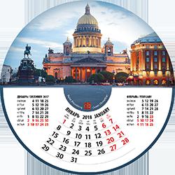 КРУГЛЫЙ НАСТЕННЫЙ КАЛЕНДАРЬ на 2018 год  «Исаакиевский собор»