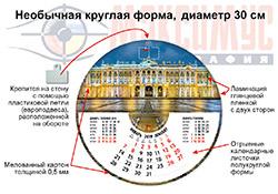 КРУГЛЫЙ НАСТЕННЫЙ КАЛЕНДАРЬ на 2019 год  «Эрмитаж»