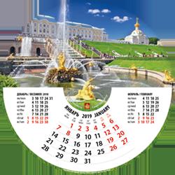 КРУГЛЫЙ НАСТЕННЫЙ КАЛЕНДАРЬ на 2019 год  «Самсон в Петергофе»
