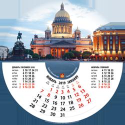 КРУГЛЫЙ НАСТЕННЫЙ КАЛЕНДАРЬ на 2019 год  «Исаакиевский собор белой ночью»