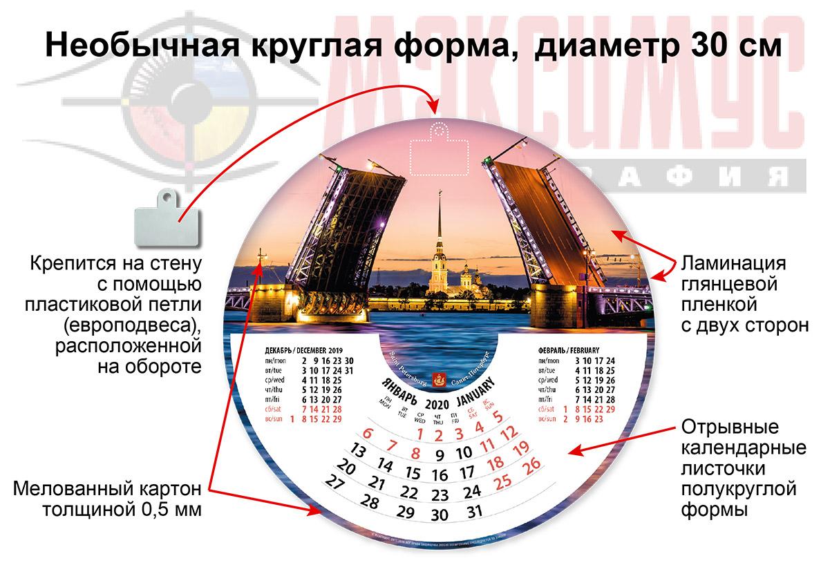 КРУГЛЫЙ НАСТЕННЫЙ КАЛЕНДАРЬ на 2020 год  «Дворцовый мост на заре»