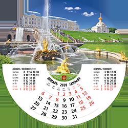 КРУГЛЫЙ НАСТЕННЫЙ КАЛЕНДАРЬ на 2020 год  «Самсон в Петергофе»
