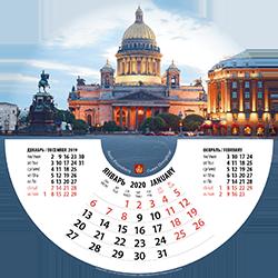 КРУГЛЫЙ НАСТЕННЫЙ КАЛЕНДАРЬ на 2020 год  «Исаакиевский собор белой ночью»