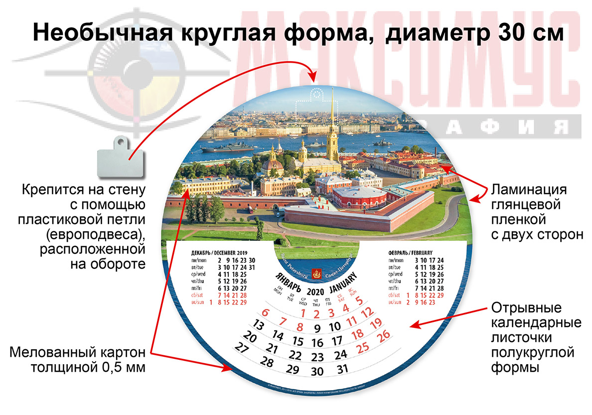 КРУГЛЫЙ НАСТЕННЫЙ КАЛЕНДАРЬ на 2020 год  «Петропавловская крепость»