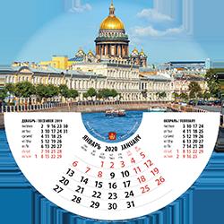 КРУГЛЫЙ НАСТЕННЫЙ КАЛЕНДАРЬ на 2020 год  «Исаакиевский собор со стороны реки Мойки»