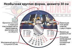 КРУГЛЫЙ НАСТЕННЫЙ КАЛЕНДАРЬ С ЗЕРКАЛЬЦЕМ на 2020 год  «Благовещенский мост»