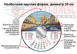 КРУГЛЫЙ НАСТЕННЫЙ КАЛЕНДАРЬ С ЗЕРКАЛЬЦЕМ на 2020 год  «Спас на Крови. Вид с канала Грибоедова»