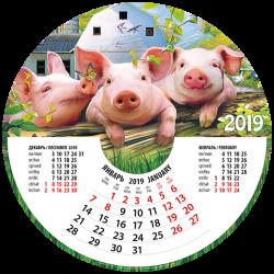КРУГЛЫЙ НАСТЕННЫЙ КАЛЕНДАРЬ на 2019 год (товар закончился) «Три поросенка»