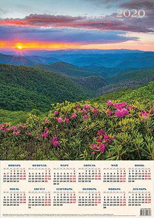 КАЛЕНДАРЬ-ПЛАКАТ на 2020 год  «Весна в горах»