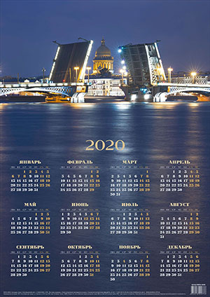 КАЛЕНДАРЬ-ПЛАКАТ на 2020 год  «Благовещенский мост»