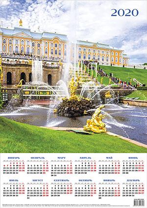 КАЛЕНДАРЬ-ПЛАКАТ на 2020 год  «Петергоф. Самсон»
