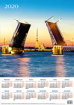 КАЛЕНДАРЬ-ПЛАКАТ на 2020 год  «Дворцовый мост»