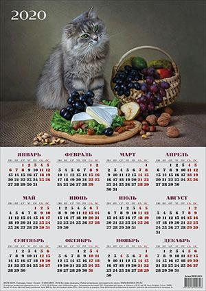 КАЛЕНДАРЬ-ПЛАКАТ на 2020 год  «Кошка»