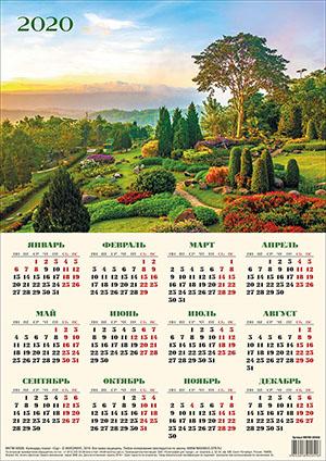 КАЛЕНДАРЬ-ПЛАКАТ на 2020 год  «Сад»