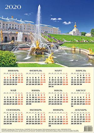 КАЛЕНДАРЬ-ПЛАКАТ на 2020 год  «Петергоф. Фонтаны»