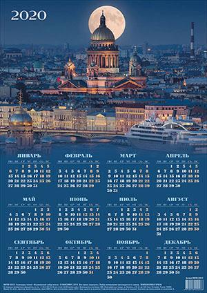 КАЛЕНДАРЬ-ПЛАКАТ на 2020 год  «Исаакиевский собор ночью»