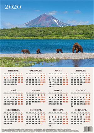 КАЛЕНДАРЬ-ПЛАКАТ на 2020 год  «Медведи на прогулке»