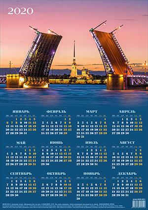 КАЛЕНДАРЬ-ПЛАКАТ на 2020 год  «Дворцовый мост на заре»
