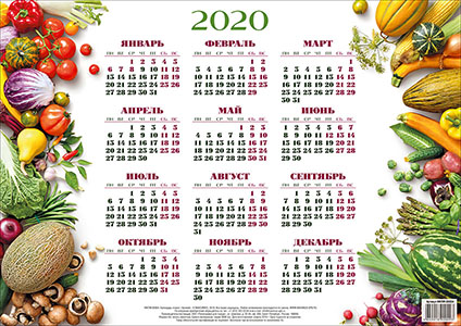 КАЛЕНДАРЬ-ПЛАКАТ на 2020 год  «Урожай»