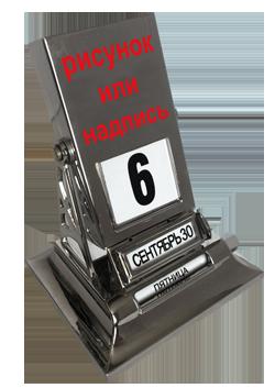 МЕТАЛЛИЧЕСКИЙ НАСТОЛЬНЫЙ ПЕРЕКИДНОЙ  «РЕТРО» КАЛЕНДАРЬ с механическим переключением даты (с персонализацией)