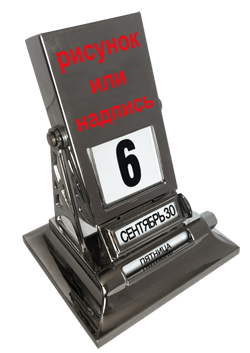 МЕТАЛЛИЧЕСКИЙ НАСТОЛЬНЫЙ ПЕРЕКИДНОЙ  «РЕТРО» КАЛЕНДАРЬ с механическим переключением даты (с индивидуальной персонализацией)
