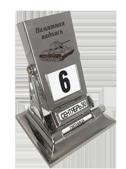 МЕТАЛЛИЧЕСКИЙ НАСТОЛЬНЫЙ ПЕРЕКИДНОЙ  «РЕТРО» КАЛЕНДАРЬ с механическим переключением даты Танк (вариант 2)