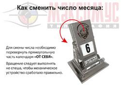 МЕТАЛЛИЧЕСКИЙ НАСТОЛЬНЫЙ ПЕРЕКИДНОЙ  «РЕТРО» КАЛЕНДАРЬ с механическим переключением даты  Ю.А. Гагарин (вариант 2)