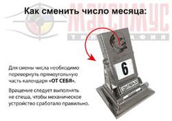 МЕТАЛЛИЧЕСКИЙ НАСТОЛЬНЫЙ ПЕРЕКИДНОЙ  «РЕТРО» КАЛЕНДАРЬ с механическим переключением даты  В.И. Ленин