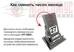 МЕТАЛЛИЧЕСКИЙ НАСТОЛЬНЫЙ ПЕРЕКИДНОЙ  «РЕТРО» КАЛЕНДАРЬ с механическим переключением даты  В.В. Путин (вариант 2)