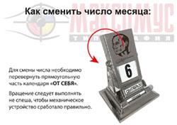 МЕТАЛЛИЧЕСКИЙ НАСТОЛЬНЫЙ ПЕРЕКИДНОЙ  «РЕТРО» КАЛЕНДАРЬ с механическим переключением даты  В.В. Путин (вариант 1)