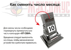 МЕТАЛЛИЧЕСКИЙ НАСТОЛЬНЫЙ ПЕРЕКИДНОЙ  «РЕТРО» КАЛЕНДАРЬ с механическим переключением даты Москва