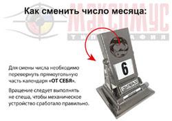 МЕТАЛЛИЧЕСКИЙ НАСТОЛЬНЫЙ ПЕРЕКИДНОЙ  «РЕТРО» КАЛЕНДАРЬ с механическим переключением даты Знак зодиака «Рыбы»