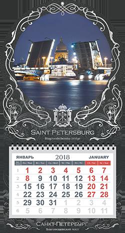 ФИГУРНЫЙ НАСТЕННЫЙ КАЛЕНДАРЬ на 2019 год (товар закончился) «Благовещенский мост»