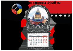 ФИГУРНЫЙ НАСТЕННЫЙ КАЛЕНДАРЬ на 2019 год (товар закончился) «Исаакиевский собор»